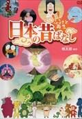 ふるさと再生 日本の昔ばなし パート3 17巻 (桃太郎 ほか)