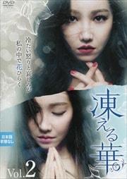 凍える華 Vol.2