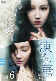 凍える華 Vol.6