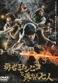 勇者ヨシヒコと導かれし七人 Vol.3