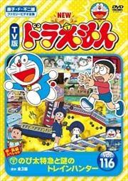 NEW TV版 ドラえもん VOL.116