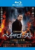 【Blu-ray】ペイ・ザ・ゴースト ハロウィンの生贄