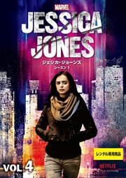 マーベル/ジェシカ・ジョーンズ シーズン1 Vol.4