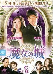 魔女の城 第8巻