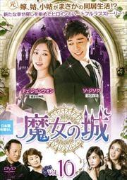魔女の城 第10巻