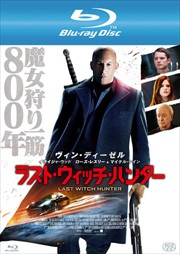 【Blu-ray】ラスト・ウィッチ・ハンター