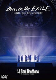 Born in the EXILE 〜三代目 J Soul Brothersの奇跡〜