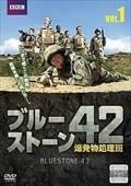 ブルーストーン42 爆発物処理班 Vol.1