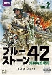 ブルーストーン42 爆発物処理班 Vol.2