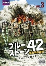 ブルーストーン42 爆発物処理班 Vol.3