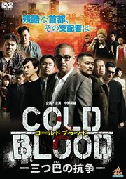 COLD BLOOD -三つ巴の抗争-