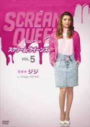 スクリーム・クイーンズ vol.5