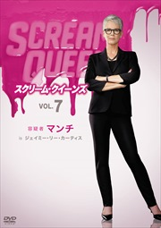 スクリーム・クイーンズ vol.7