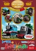 きかんしゃトーマス 新クラシックシリーズ お話たっぷり増量版 トーマスのビックリ!がいっぱい