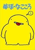 ぬ〜ぼ〜なこころ 第1集 デジタルリマスター版