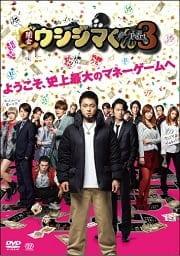 映画「闇金ウシジマくん Part3」