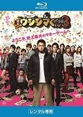 【Blu-ray】映画「闇金ウシジマくんPart3」