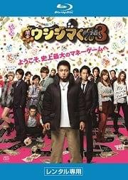 【Blu-ray】映画「闇金ウシジマくん Part3」