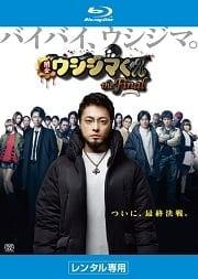 【Blu-ray】映画「闇金ウシジマくん the Final」