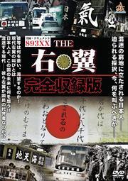 実録・ドキュメント893 THE右翼 完全収録版