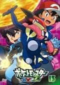 ポケットモンスター XY&Z 第13巻