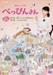 連続テレビ小説 べっぴんさん 完全版 1