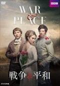 戦争と平和 1