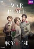 戦争と平和 (2016) 1