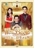 Mr.Back<ミスター・バック> 〜人生を二度生きる男 Vol.6