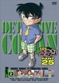 名探偵コナン DVD PART25 vol.2
