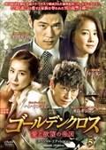 ゴールデンクロス 愛と欲望の帝国 スペシャル・エディション Vol.5