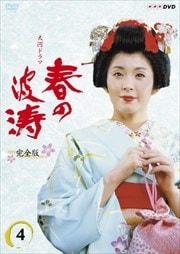 NHK大河ドラマ 春の波涛 完全版 4