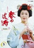 NHK大河ドラマ 春の波涛 完全版 5