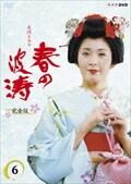 NHK大河ドラマ 春の波涛 完全版 6