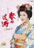 NHK大河ドラマ 春の波涛 完全版 13