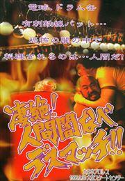 大日本プロレス血みどろデスマッチシリーズ 人間闇なべデスマッチ