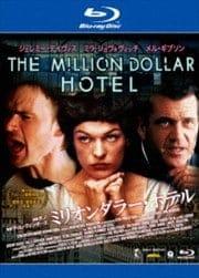 【Blu-ray】ミリオンダラー・ホテル