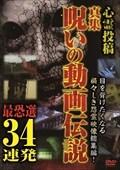 心霊投稿 真集 呪いの動画伝説 最恐選34連発