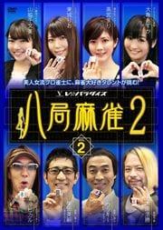 八局麻雀 2 vol.2