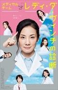 メディカルチーム レディ・ダ・ヴィンチの診断 Vol.1