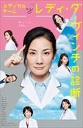 メディカルチーム レディ・ダ・ヴィンチの診断 Vol.3