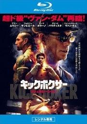 【Blu-ray】キックボクサー リジェネレーション