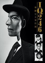 IQ246〜華麗なる事件簿〜セット