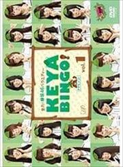 全力!欅坂46バラエティー KEYABINGO! Vol.1