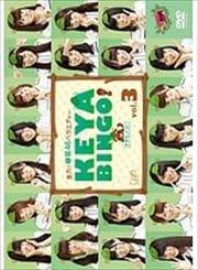 全力!欅坂46バラエティー KEYABINGO! Vol.3