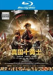 【Blu-ray】映画 真田十勇士