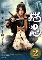 猫忍 VOL.2
