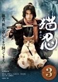 猫忍 VOL.3