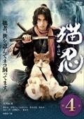 猫忍 VOL.4