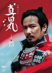 NHK大河ドラマ 真田丸 完全版 13巻